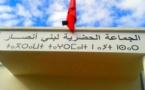 """تحالف """"السنبلة"""" و""""الوردة"""" و""""القنديل"""" يطالب مستشاريه بالتصويت على فكري لرئاسة بني انصار"""