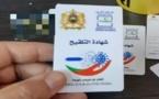 يهم الملقحين بالجرعة الأولى.. وزارة الصحة تدعوكم لتحميل جواز كورونا المؤقت