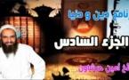 الإعجاز العلمي في القرآن الكريم والسنة النبوية المطهرة مع الأخ أمين حرشاون