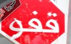 """صورة اليوم : """"قفو"""" أمر للجمع بالوقوف في لوحة تشوير فقط بالناظور"""