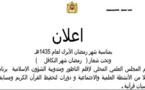 إعلان عن أنشطة المجلس العلمي لشهر رمضان