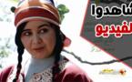 """مسلسل """"ميمونت"""" الناطق بالريفية على ناظورسيتي طيلة شهر رمضان (الحلقة الأولى)"""