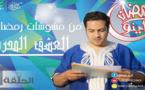 الحلقة الأولى من برنامج رمضان إينو حول مشوشات رمضان: العشق المحرم