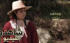 """مسلسل """"ميمونت"""" الناطق بالريفية على ناظورسيتـي طيلة شهر رمضان.. شاهدوا الحلقة الثانية"""