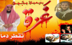 نشيد ريفي عن فلسطين مؤثر جدا بصوت المنشد الناظوري محمد بويعماذ