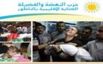 فرع الناظور لحزب النهضة والفضيلة يعلن عن وقفة تضامنية مع الإخوة الفلسطينيين في غزة