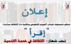 إطلاق مبادرة إقرأ بمكتبة دار الثقافة بالعروي