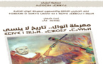 جمعية أمزيان تخلد الذكرى 93 لمعركة أنوال الخالدة