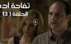 """فيلم مصري يعرض الأمازيغ في موضع """"الجهال"""" الذين يصدقون الخرافات والسحر والشعوذة"""