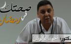 """برنامج """"صحتك في رمضان"""" يتناول أخطاء التغذية الواجب تجنبها خلال رمضان مع الدكتور عَالُوشْ"""