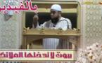 خطبة نجيب الزروالي.. بيوت لا تدخلها الملائكة