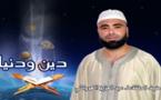 رمضان شهر التقوى مع الأستاذ عبد العزيز الهرواشي
