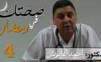 """برنامج """"صحتك في رمضان"""" يتناول موضوع الكُولِيسْتِرولْ خلال رمضان مع الدكتور عَالُوشْ"""