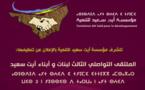 مؤسسة آيت سعيد للتنمية تنظم الملتقى التواصلي الثالث