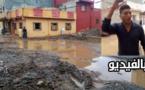 سكان حي أولاد بوطيب يطالبون بتوفير واد الحار بعدما عاشوا ليلة بيضاء بفعل التساقطات المطرية