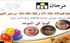 مرجان تُنَظّم عروض وأنشطة ترفيهية للأطفال