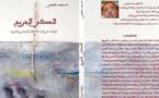 الحكي الجريح في أدب الاعتقال السياسي بالمغرب