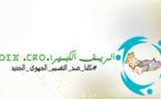 فعاليات ريفيّة توجّه عريضة للحكومة المغربيّة تحت عنوان: كلّنا من أجل جهة الرّيف