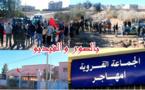 في وقفة احتجاجية.. ساكنة دوار أولاد عبد الرحمان تتهم جماعة امهاجر بعرقلة إنشاء قنطرة
