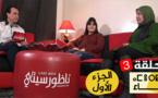 """على هامش 8 مارس: الممثلتين """"نوميديا"""" و""""ميمونت"""" ضيفتا الحلقة الثالثة من برنامج أمرقي"""