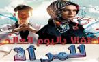نادي المواطنة بثانوية محمد السادس ببن الطيب يحتفل باليوم العالمي للمرأة