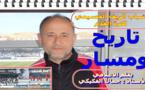 الإعلامي جمال الفكيكي يعتزم إصدار مؤلف عن تاريخ ومسار فريق شباب الريف الحسيمي