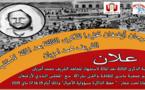 جمعية ماسين للثقافة والفن تخلد الذكرى 103 لاستشهاد الشريف أمزيان وبحفظ الذاكرة