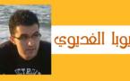 عريضة تضامنية مع الناشط الريفي يوبا الغديوي فيما تعرض له من تهجمات