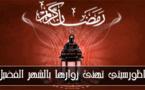 فاتح رمضان يوم غد الخميس