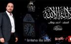 المنشد أحمد بوطالب يطلق أغنية جديدة بمناسبة حلول شهر رمضان المبارك