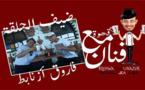 """الفنان فاروق أزنابط ضيف برنامج """"قهوة مع فنان"""" على ناظورسيتي"""
