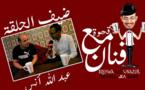 """الفنان عبد الله أنس ضيف برنامج """"قهوة مع فنان"""" على ناظورسيتي"""