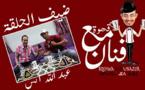 """الفنان سعيد المرسي ضيف برنامج """"قهوة مع فنان"""" على ناظورسيتي"""