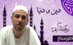 """الواعظ عبد الكريم الفلاحي في برنامج """"دين ودنيا"""" عن رجل قلبه معلق بالمسجد"""