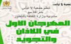 جمعية لا تيأس تنظم لأول مرة مهرجان الأذان والتجويد بفرخانة