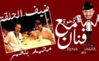 """محمد بنعمر ضيف برنامج """"قهوة مع فنان"""" على ناظورسيتي"""