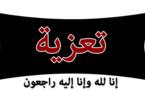 النقابة الجهوية لصيادلة الناظور تعزي في وفاة طارق بنشلال
