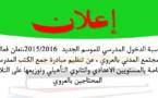 نشطاء مدنيون بالعروي يطلقون مبادرة جمع الكتب واللاوازم المدرسية