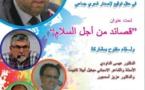 اعلان: الاتحاد المغربي للكتاب الشباب بالناظور يستضيف رئيس الاتحاد الوطني لكتاب اسبانيا السيد خوان كارلوس إريديا