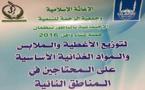 جمعية الرحمة تخصص 3500 حصة من المؤونة و الملابس للأسر المحتاجة بمختلف مناطق المغرب