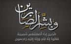 تعزية و مواساة من نادي آيت سيدال لكرة القدم لأسرة المرحوم عمر بزطوط