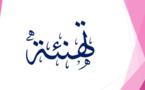 تهنئة إلى عائلة المرابط بمناسبة زواج ابنهم محمد المرابط