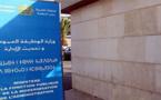 هذه مواقيت العمل بالإدارات العمومية والجماعات الترابية بالمغرب خلال شهر رمضان