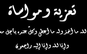 تعزية الى الاستاذ مصطفى خرخاش مدير ثانوية عبد الكريم الخطابي في وفاة والده
