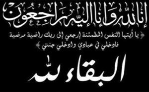 تعزية في وفاة والد محمود الموريق الإطار في الخزينة العامة