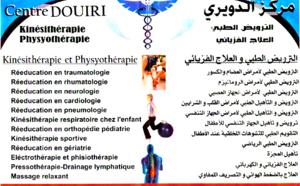 مركز الدويري للترويض الطبي و العلاج الفزيائي