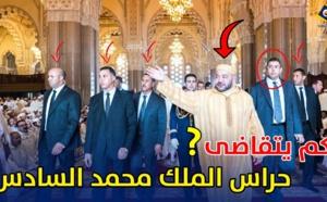 تعرف على رواتب وتعويضات حراس الملك محمد السادس
