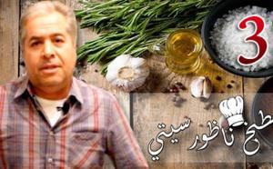 مطبخ ناظورسيتي: إكتشفوا مع الطباخ زاوزاو كيفية إعداد اللحم على الطريقة الألمانية