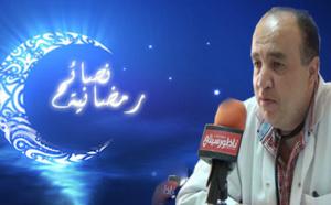 الحلقة الخامسة من نصائح رمضانية