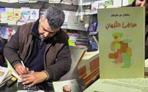 """الشاعر الناظوري رضوان بنشيكار يوقع ديوانه """"مرافئ التيهان"""" بمعرض الكتاب بالبيضاء"""